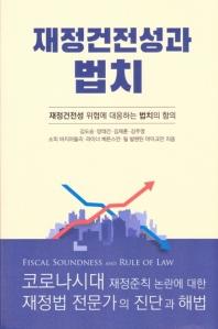 재정건전성과 법치