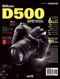 니콘 D500 완벽가이드