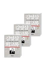 김영삼 회고록 3권 세트