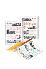 [소소의책 역사시리즈] 고고학의 역사+세계 종교의 역사+철학의 역사
