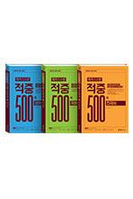 해커스 소방 영어+국어+한국사 적중 500제(2020) 세트