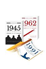 냉전 3부작(1945+1962+1991)