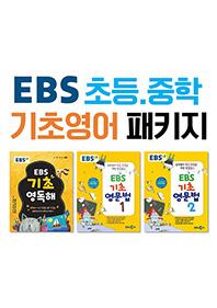 EBS 초등, 중학 기초영어 패키지