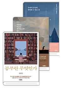 김영민 교수 산문 세트
