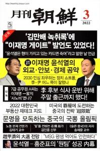 월간 조선(2021년 3월호)