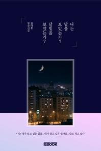 나는 달을 보았는가  달빛을 보았는가