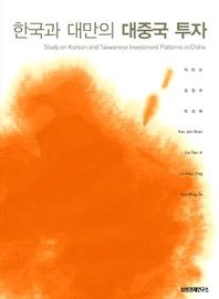 한국과 대만의 대중국 투자