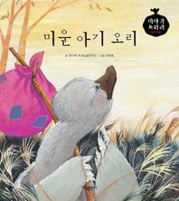 미운 아기 오리_이야기 보따리 명작동화 10