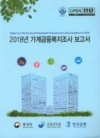 가계금융 복지조사 보고서(2019)