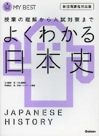 よくわかる日本史
