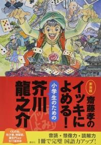 齋藤孝のイッキによめる!小學生のための芥川龍之介 新裝版
