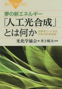 夢の新エネルギ-「人工光合成」とは何か 世界をリ-ドする日本の科學技術