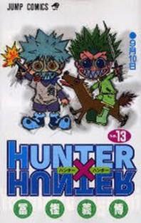 ハンタ-×ハンタ- NO.13
