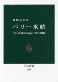 ぺリ-來航 日本.琉球をゆるがした412日間