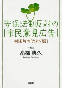 安保法制反對の「市民意見廣告」 村田町の「かわら版」
