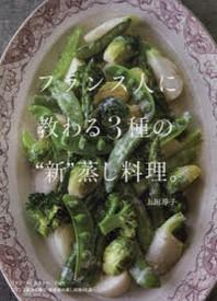 """フランス人に敎わる3種の""""新""""蒸し料理."""