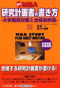 國內MBA硏究計畵書の書き方 大學院別對策と合格實例集