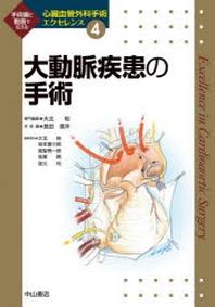 心臟血管外科手術エクセレンス 手術畵と動畵で傳える 4