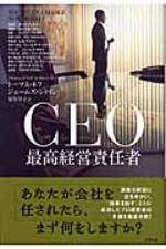 CEO最高經營責任者