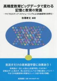 高精度敎育ビッグデ-タで變わる記憶と敎育の常識 マイクロステップ.スケジュ-リングによる知識習得の效率化