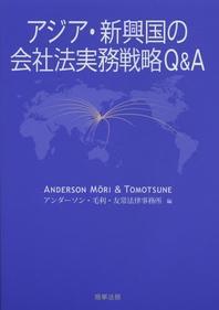 アジア.新興國の會社法實務戰略Q&A