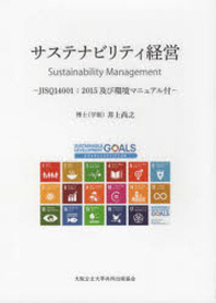 サステナビリティ經營 JISQ14001:2015及び環境マニュアル付