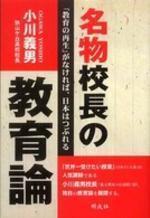 名物校長の敎育論 「敎育の再生」がなければ,日本はつぶれる