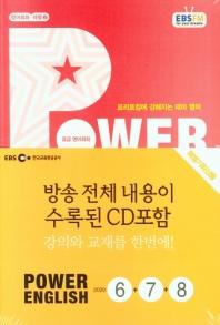Power English 중급 영어회화(2020년 6-8월호)