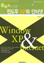 초보자를 위한 윈도우 XP와 인터넷
