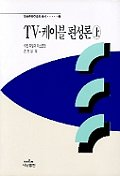 TV.케이블 편성론(상)(나남신서 280)