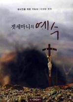 겟세마니의 예수