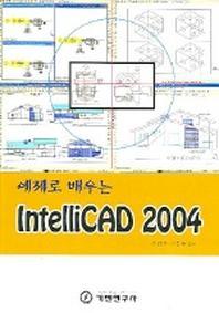 예제로 배우는 INTELLICAD 2004