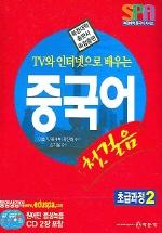 중국어 첫걸음 (초급과정 2) (TV와 인터넷으로 배우는) (CD-ROM 2장포함)
