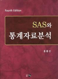 SAS와 통계자료분석
