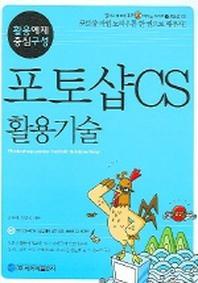 포토샵 CS 활용기술 (CD-ROM 포함)