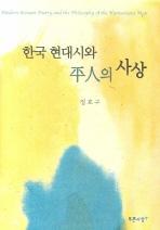 한국 현대시와 평인의 사상