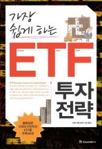 가장 쉽게하는 ETF 투자전략