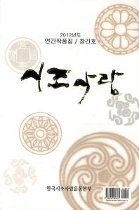 시조사랑(2012 창간호)