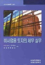 비사업용토지의 세무 실무(2008)