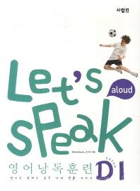 Let's Speak (렛츠 스피크) 영어낭독훈련 D1