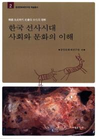 한국 선사시대 사회와 문화의 이해