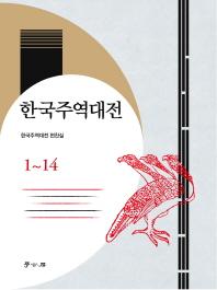 한국주역대전세트
