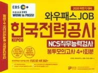 EBS 와우패스 JOB KEPCO 한국전력공사 NCS직무능력검사 봉투모의고사 4+1회분(2020 하반기)