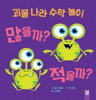 괴물 나라 수학 놀이 많을까? 적을까?
