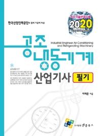 공조냉동기계 산업기사 필기(2020)