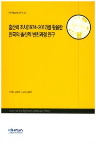 출산력 조사(1974-2012)를 활용한 한국의 출산력 변천과정 연구