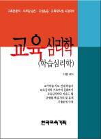 교육심리학: 학습심리학 (2009)