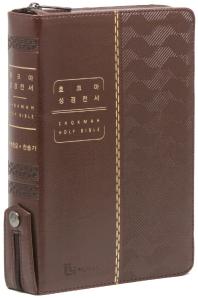 호크마 성경전서 & 통일찬송가 558곡(다크브라운/대/합본/색인/지퍼/PU/개역한글판)