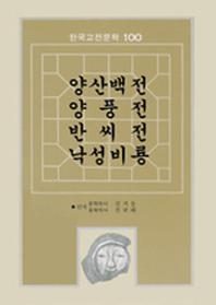 양산백전,양풍전,반씨전,낙성비룡(한국고전문학100 30)