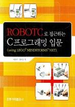 ROBOTC 로 접근하는 C프로그래밍 입문